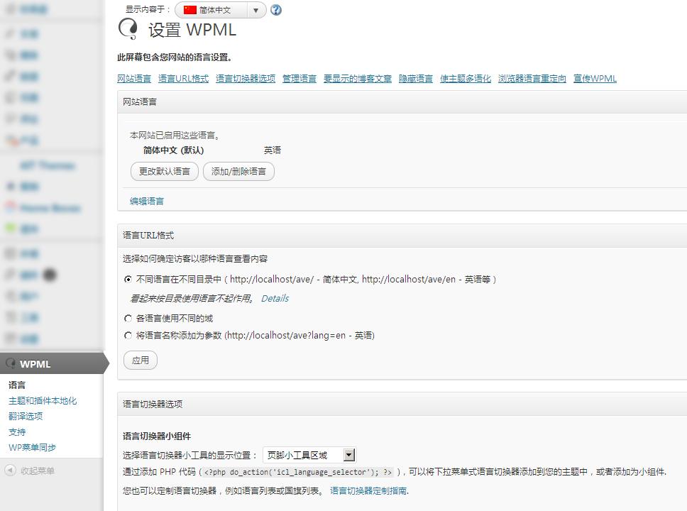 wpml 多语言插件